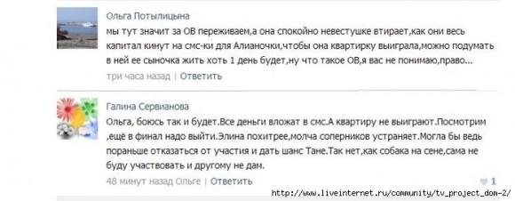 В группе Татьяны Кирилюк забеспокоились