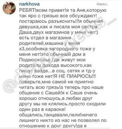 Сообщение от Ани, которая общается с Гобозовым