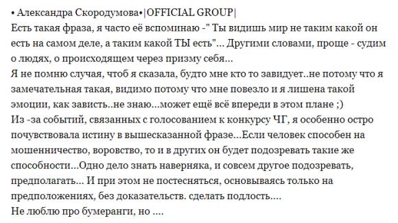 Саша Скородумова угрожает Задойнову?