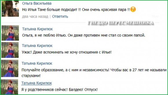 Таня Кирилюк общается на своей страничке