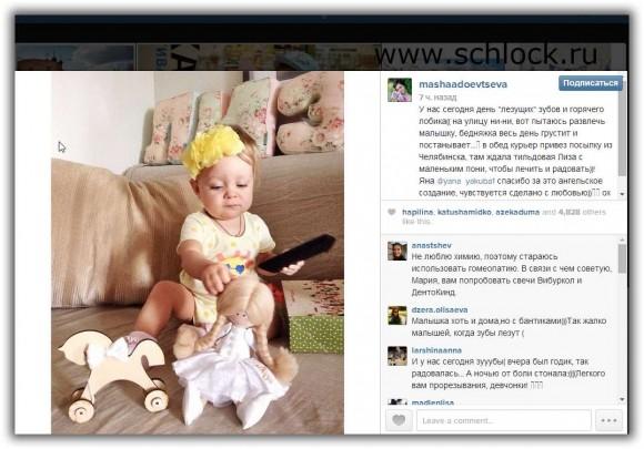 Маша Адоевцева в инстаграм. День лезущих зубов