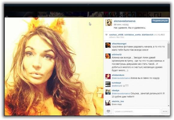 Алена Водонаева в инстаграм 22.08.14. Нас удивили