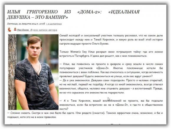 Илья Григоренко. Идеальная женщина - это вампир