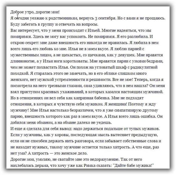 Татьяна Кирилюк «сжигает мосты»?!