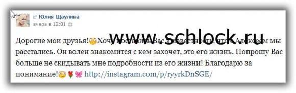 Алексей Самсонов вернется на Дом 2?!
