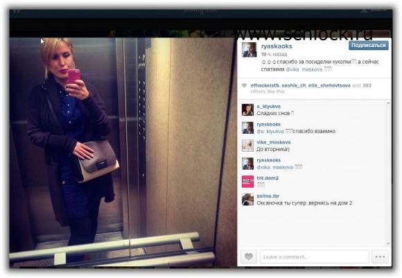 Оксана Ряска в инстаграм 24.08.14. Я сейчас с патииии