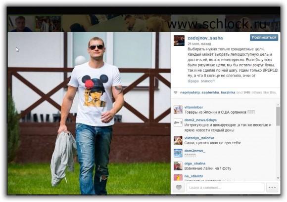 Саша Задойнов в инстаграм 18.08.14. Грандиозные цели