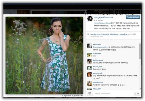 Сергей Адоевцев в инстаграм 22.08.14. Как жена должна смотреть на мужа
