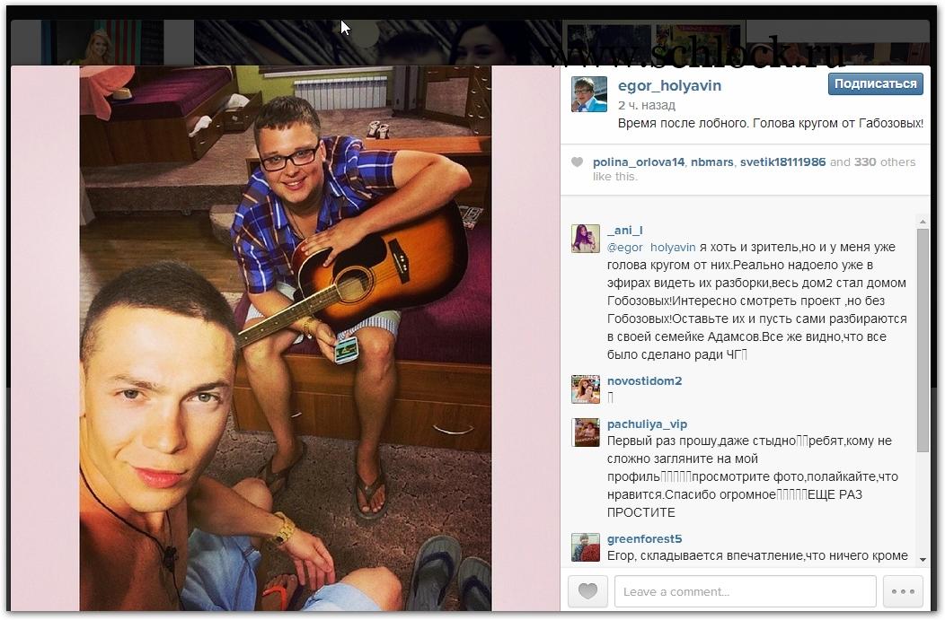 Егор Халявин в инстаграм 04.08.14. Голова кругом от Гобозовых