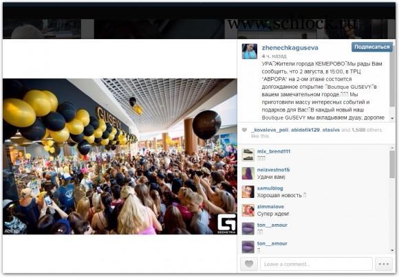 Женя Гусева в инстаграм 01.08.14. Кемерово. Открытие магазина