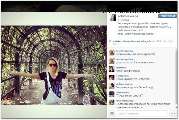 Ольга Солнце в инстаграм 11.09.14. Весь мир в твоих руках