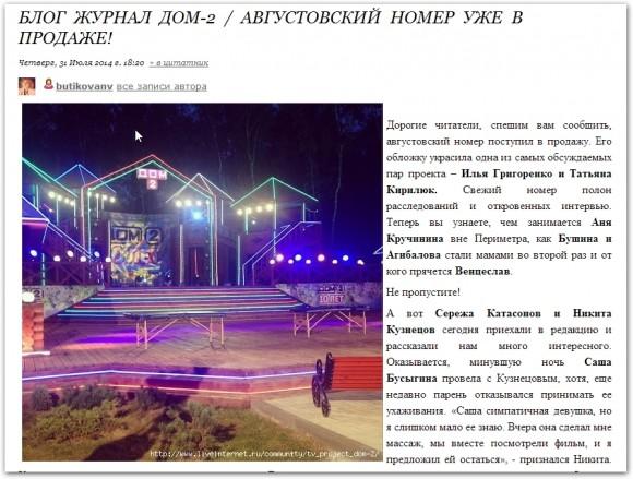 Августовский номер журнала дом 2 уже в продаже