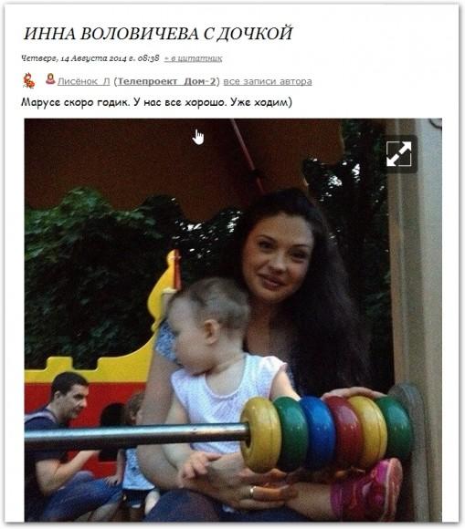 Инна Воловичева с дочкой