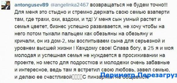 Антон Гусев обозвал участников проекта Дом 2 «обезьянами»!