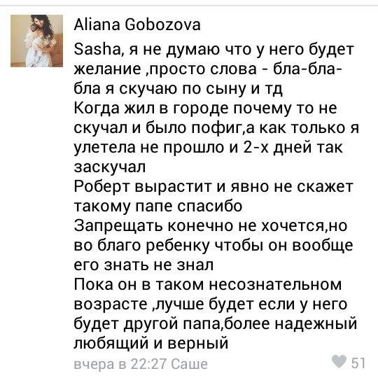 Гобозова отвечает на вопросы в социальных сетях