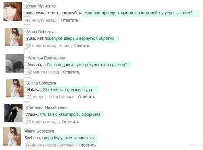 Алиана Гобозова отвечает на вопросы в группе 20.09.14