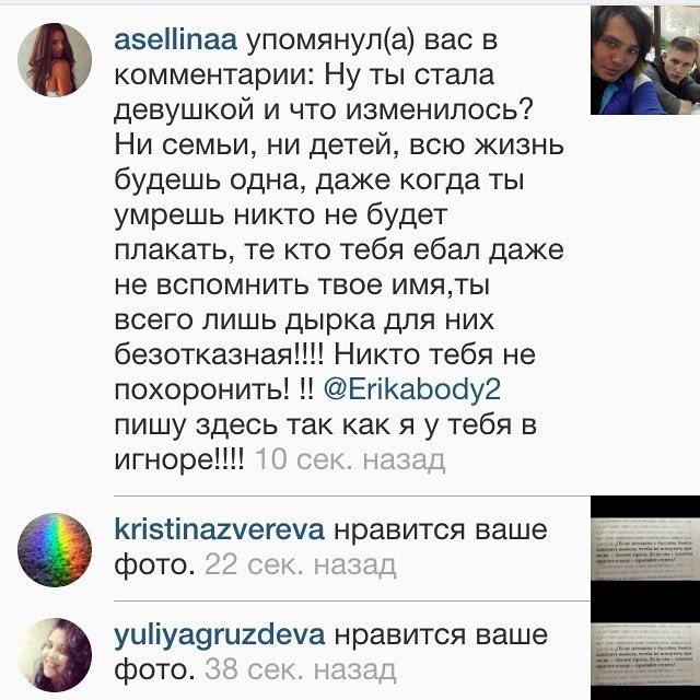 Эрика Кишева. Озлобленность Российских женщин
