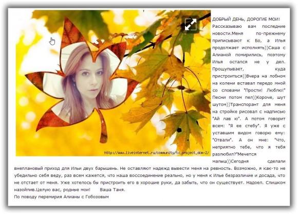 Свежие новости поляны от Татьяны Кирилюк
