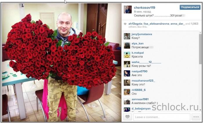 Угадайте. кому 301 роза от Андрея Черкасова?