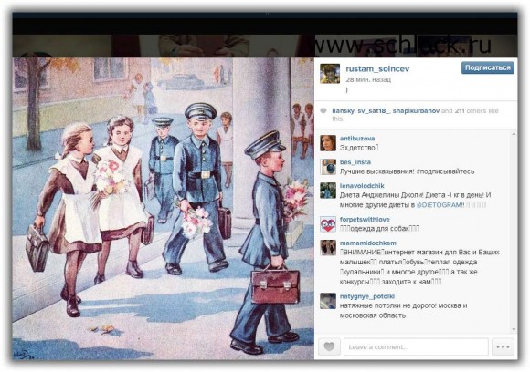 Рустам Калганов в инстаграм. Мы на клумбе