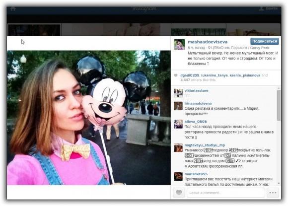 Маша Адоевцева в инстаграм. Мультяшный вечер