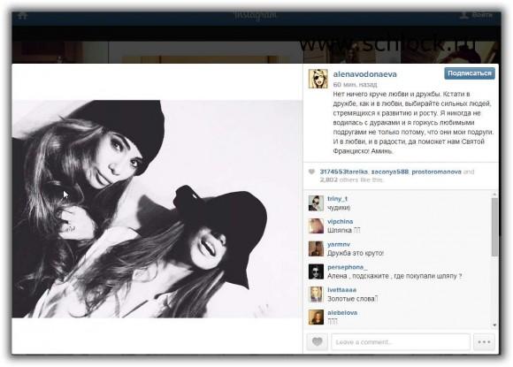 Алена Водонаева в инстаграм. Нет ничего круче любви и дружбы
