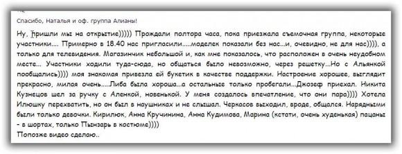 Об открытии магазина Пынзарей от Натальи Осетровой