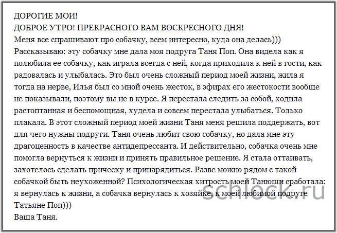 Кирилюк о собачке Тани Поп