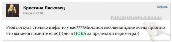 Кристина Лясковец, тоже не против бы вернуться
