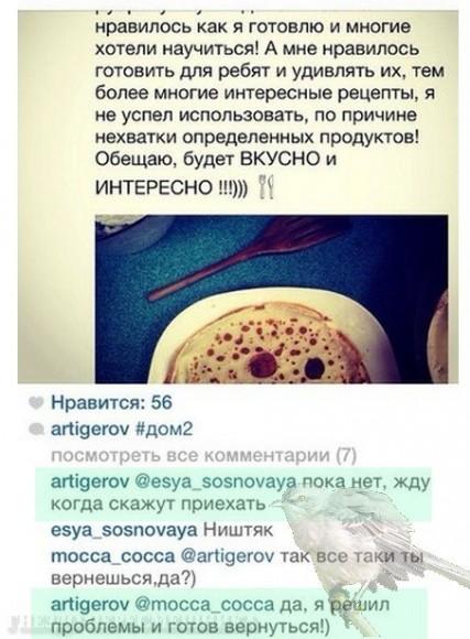 Артём Герасимов готов вернуться на проект