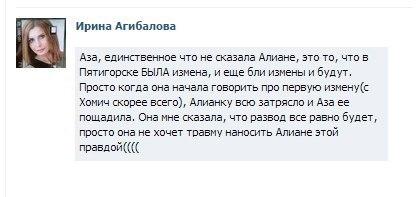 Зачем Ирина Александровна пытается развалить чужую семью?!
