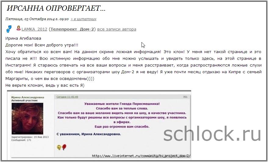 Клоны Ирины Александровны заполонили интернет