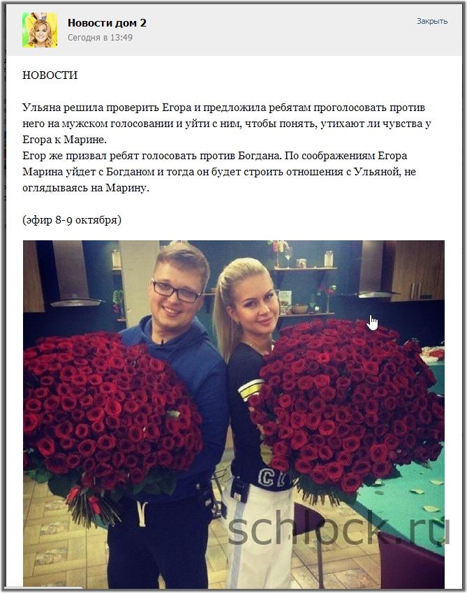Заговор против Егора Халявина