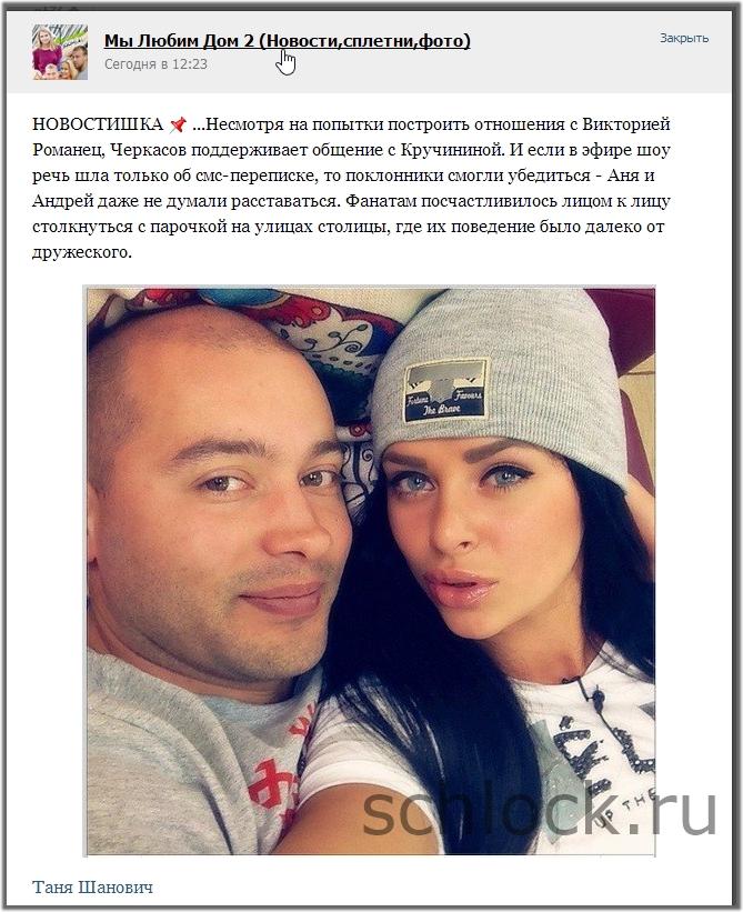 Черкасов поддерживает общение с Кручининой