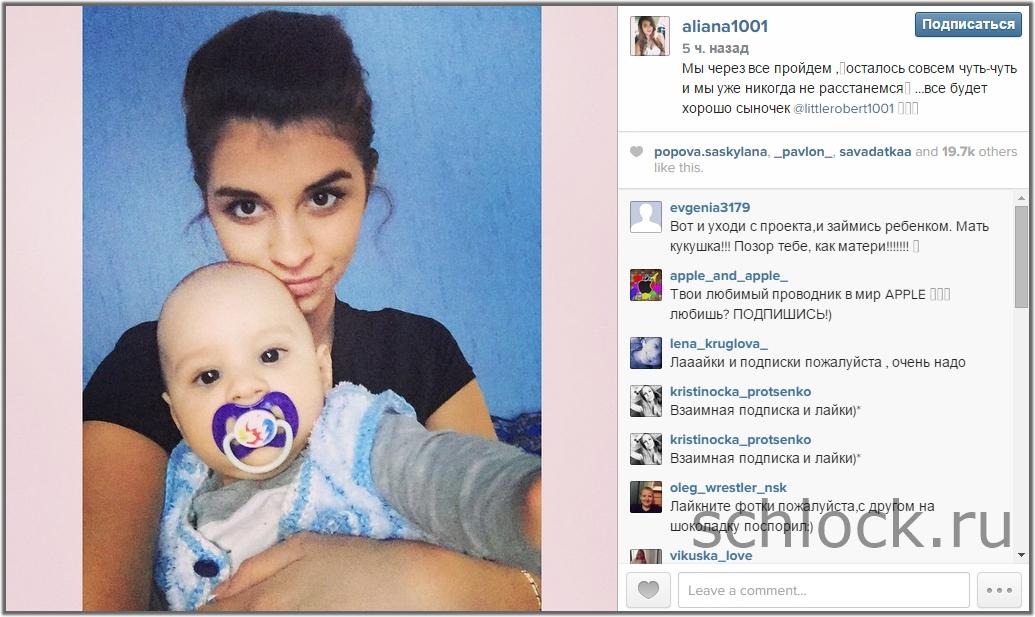 Алиана Гобозова начала скучать по сыну