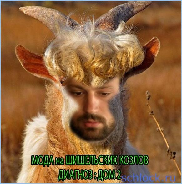 смешные открытки про мужиков козлов она