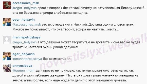 Егор Холявин: почему я не вступился за Лисову