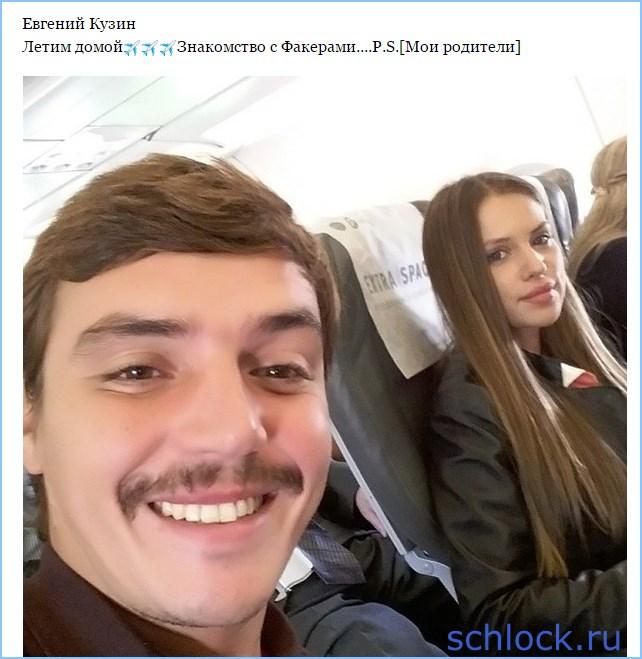 Кузин и Артемова снова в пути!