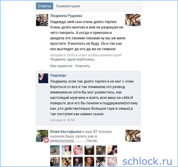 Мама Руднева считает сына лохом!