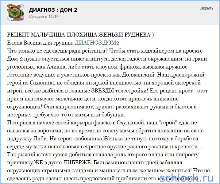 Рецепт мальчиша-плохиша Руднева