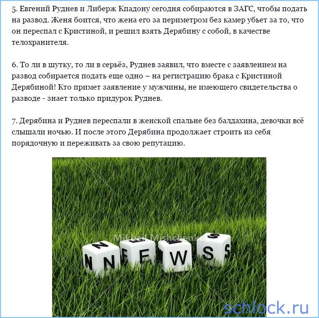 Новости общие на 12.05.15