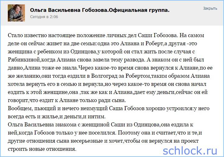 Настоящее положение дел Гобозова