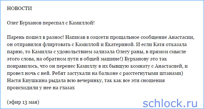 Олег Бурханов переспал с Камиллой!