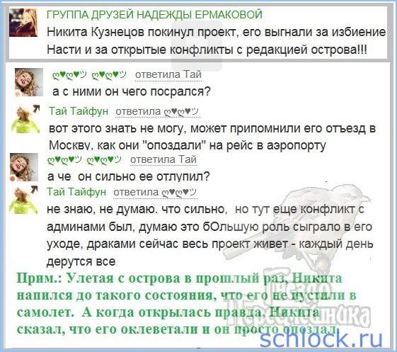 Кто и за что прогнал Кузнецова?!