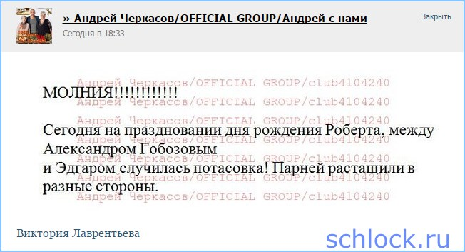 Гобозов устроил дебош на поляне!