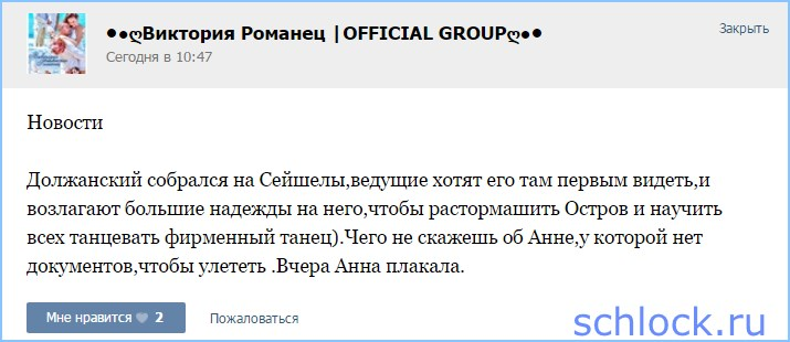 Новости от Романец на 29.05.15