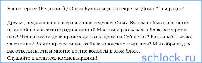 Ольга Бузова выдала секреты