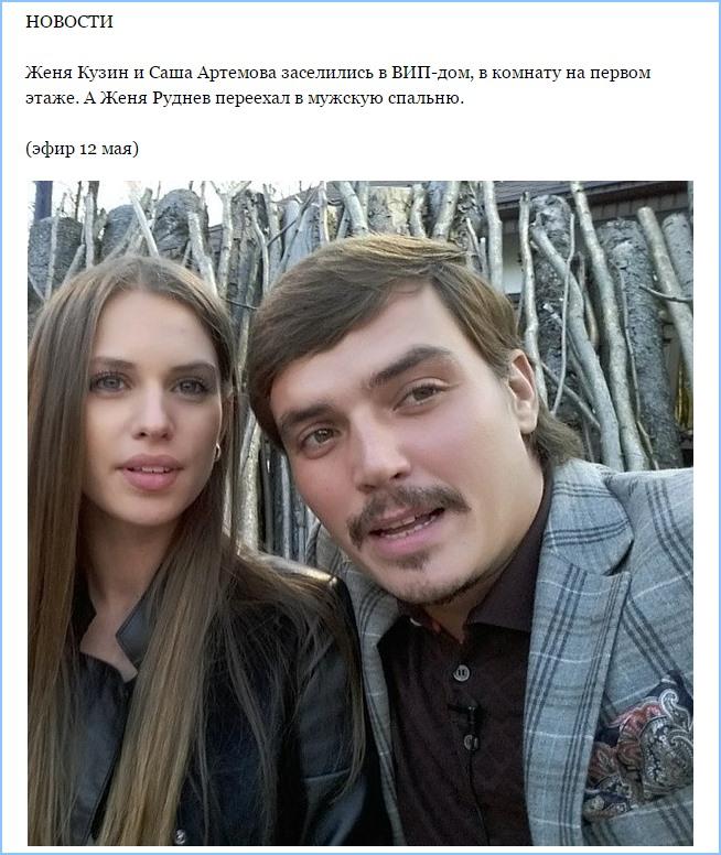 Кузин и Артемова заселены