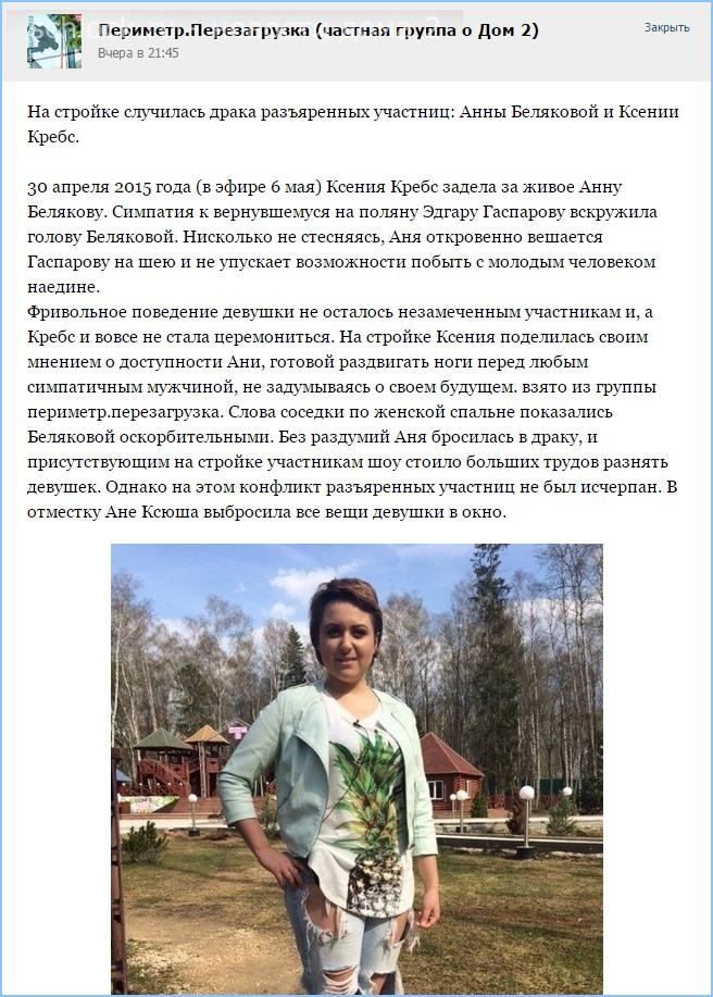 Драка Анны Беляковой и Ксении Кребс