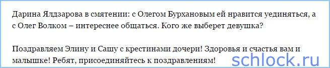 Редакция - Кристина Дерябина беременна?